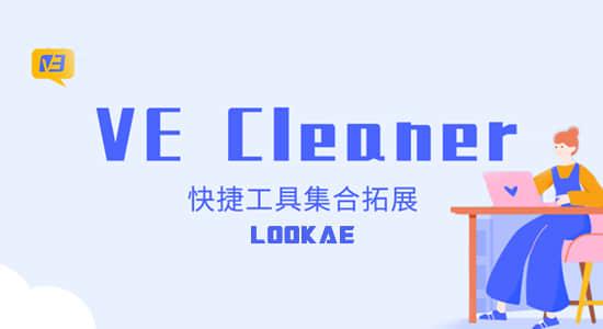 国人原创AE脚本-快捷工具集合 VECleaner V1.26 + 使用教程